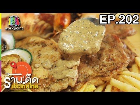 ร้านเด็ดประเทศไทย | EP.202 | 21 ก.ย. 60
