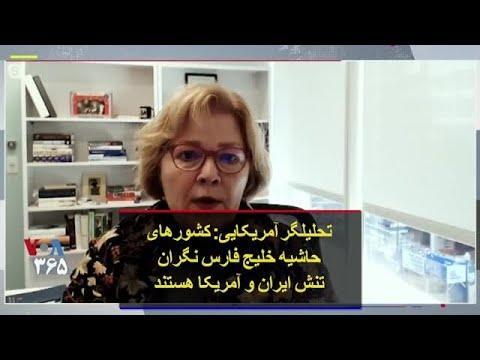 تحلیلگر آمریکایی: کشورهای حاشیه خلیج فارس نگران تنش ایران و آمریکا هستند