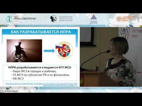 Индивидуальная программа реабилитации или абилитации (ИПРА) для инвалидов