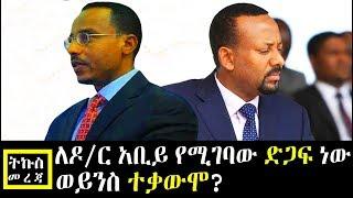 Ethiopia : ለዶ/ር አቢይ የሚገባው ድጋፍ ነው ወይንስ ተቃውሞ ?
