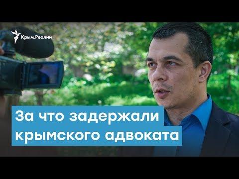 Не защищай, да не судим будешь. За что задержали крымского адвоката | Радио Крым.Реалии