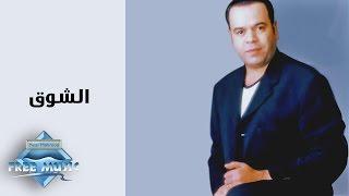تحميل اغاني Khaled Agag - El Shouak | خالد عجاج - الشوق MP3