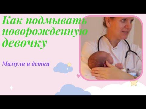 Как подмывать новорожденную девочку, гигиена половых органов девочки