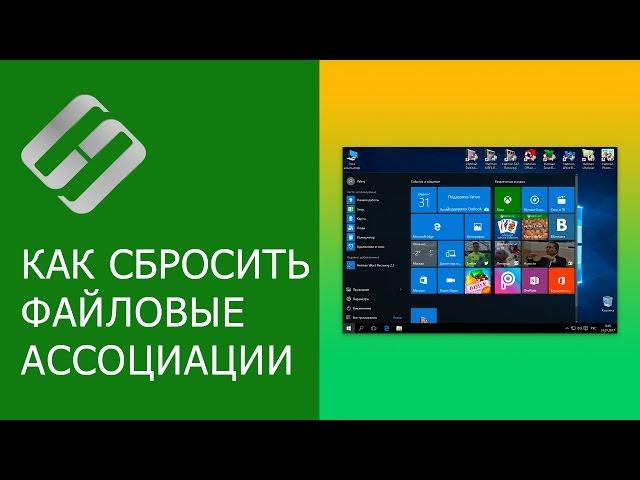 Видео: как исправить ярлыки рабочего стола и установить программы по умолчанию в Windows 10