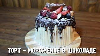 Смотреть онлайн Интересный рецепт торта из мороженого в шоколаде
