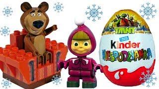 Masza i Niedźwiedź • Zimowa Czekolada dla Misia • Kinder Niespodzianka • bajki dla dzieci