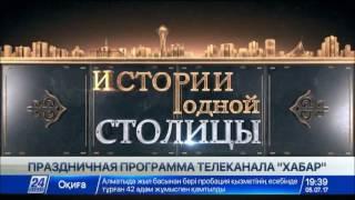 Телеканал «Хабар» ко Дню столицы запускает праздничную программу