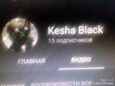 Подпишись на канал Keshs black