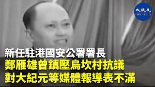 新任駐港國安公署署長鄭雁雄曾鎮壓烏坎村抗議,並表明對大紀元等媒體對烏坎事件報導非常不滿     #香港大紀元新唐人聯合新聞頻道