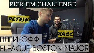 Плей-офф ELEAGUE Boston Major 2018: Pick'Em от petr1k и XAOC