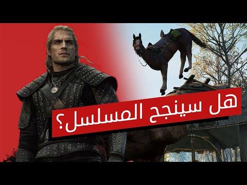 The Witcher | هل سينجح المسلسل؟