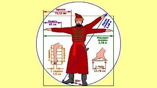 Навязывание Чужих Мер. Десятая тайна Сатаны