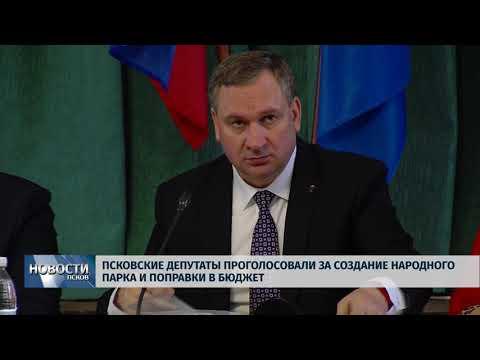 06.04.2018 # Псковские депутаты проголосовали за создание народного парка