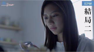 【結局2】WebTVAsia原創劇《來勾引我男友吧》EP08_崩盤的撲克牌塔
