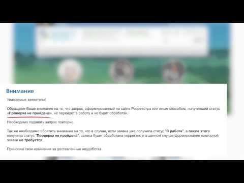 Видеоинструкция: Проверка состояния запроса online