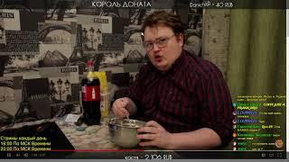 РЕАКЦИЯ - ФОН СМОТРИТ RED 21