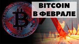 РЖАВОЕ ЗОЛОТО КРИПТОВАЛЮТ. Прогноз курса Биткоина в феврале 2018. Сколько будет стоить Bitcoin