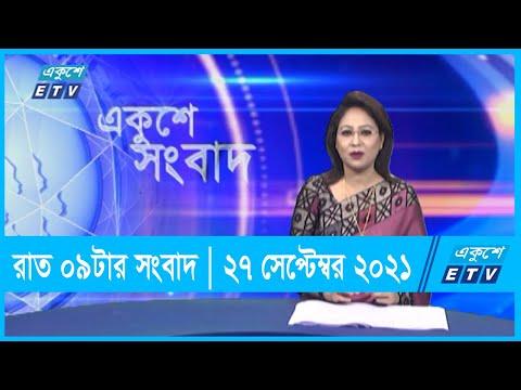 রাত ০৯ টার সংবাদ    09 pm News    27 September 2021    ETV News