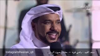 مازيكا سعد الفهد - ياهي قوية - حفلات صوت الريان 2018 تحميل MP3