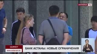 Вкладчики Банка Астаны устроили пикет около столичного отделения