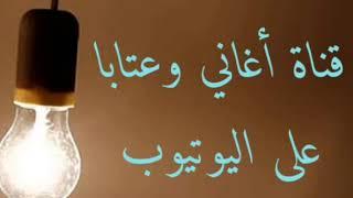 تحميل و مشاهدة ابو علي البلوداني وميرنا تحدي دلعونا MP3
