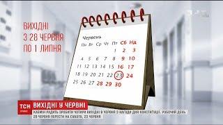 Українці на День Конституції матимуть чотири вихідних поспіль