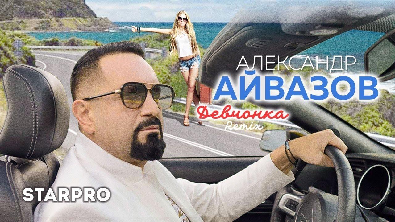 Александр Айвазов — Девчонка (Remix)