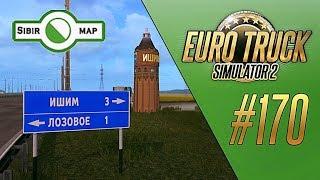 ПОВОРОТ НА ИШИМ - Euro Truck Simulator 2 - SibirMap 0.3.1 (1.32.2.32s) [#170]