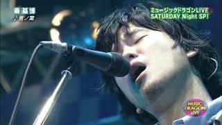 HataMotohiro秦基博[2013-12-21]MusicDragon