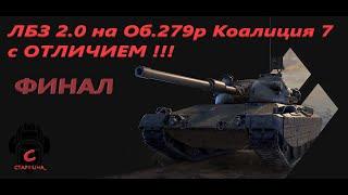 ЛБЗ 2.0 на Об.279р Коалиция 7 ФИНАЛ с ОТЛИЧИЕМ