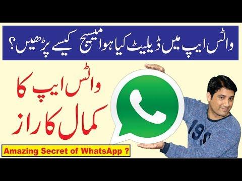 WhatsApp New Amazing Secret Tip and Trick