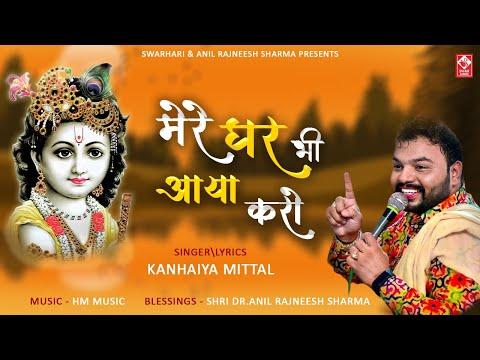 kabhi bhakto se milne aaya karo