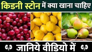 किडनी पथरी के मरीज क्या खायें ? | Diet For Kidney Stone Patients | Ayurvedic Kidney Treatment |