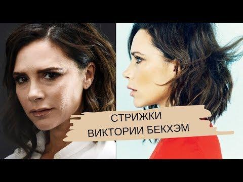 Секреты стиля женщинам за 40 /Виктория Бекхэм/стрижки и укладки