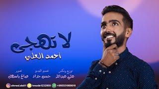 تحميل اغاني احمد العلي | لا تهجى | 2018 MP3