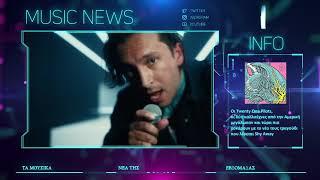 MUSIC NEWS WEEK #17