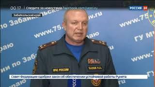 Забайкалье ЧС выпуск новостей ТК Россия 24 от 23.04.2019
