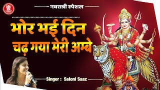 Navratri Special Song | Bhor Bhai Din Chad Gaya Meri Ambe