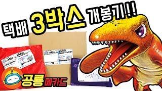 새로운 공룡메카드 모사, 모놀로포 등 택배 3박스 한꺼번에 개봉하기!! - 코코팝토이