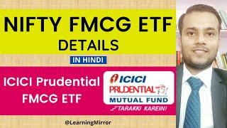 NIFTY FMCG ETF DETAILS | ICICI Prudential FMCG ETF | NIFTY FMCG ETF Return | Nifty FMCG ETF Stocks