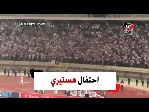 احتفال هستيري من جماهير الزمالك لحظة احراز هدف المباراة بمرمى «أغادير»