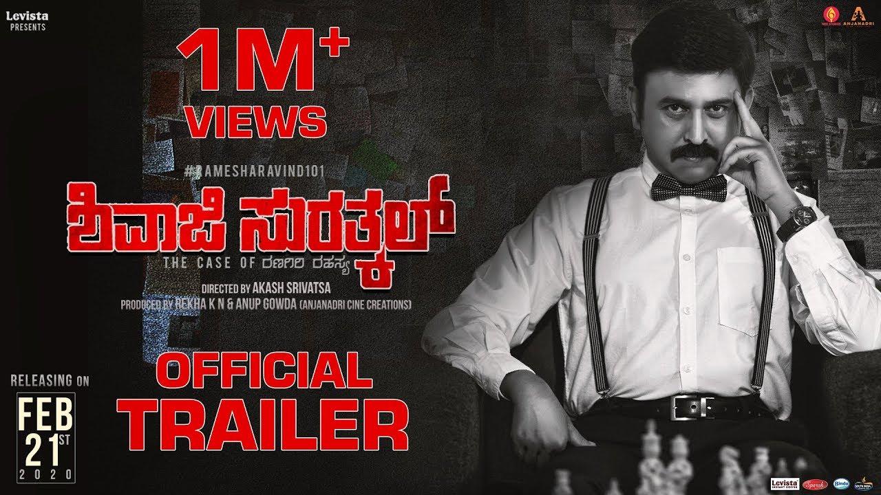 Shivaji Surathkal Kannada Movie | 2020 | Star Cast & Crews | Release date