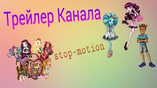 Stop-motion |Трейлер Канала!!!