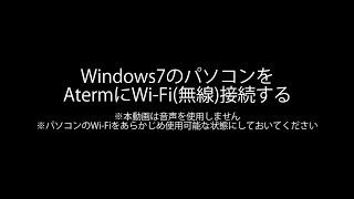 Aterm・Wi-Fi設定Windows7のパソコンをWi-Fi無線接続する