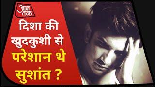 Sushant Singh Case: Disha Salian की मौत से परेशान होकर एक्टर ने की खुदकुशी ?