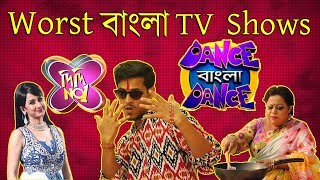 Worst Bengali TV Shows|E Kemon TV Shows Ep01|Bangla New Funny Video 2018|The Bong Guy
