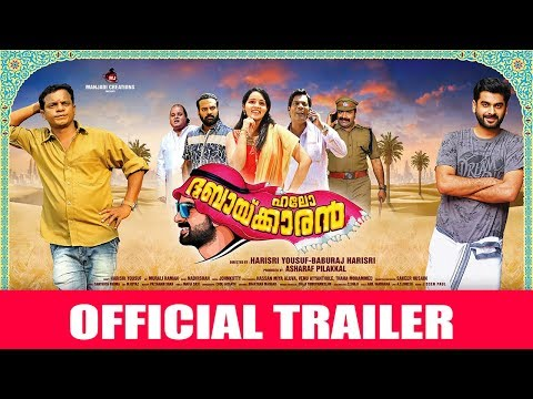 Hello Dubaikkaran Official Trailer