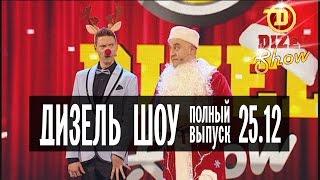 Дизель Шоу - 6 полный выпуск — 25.12.2015