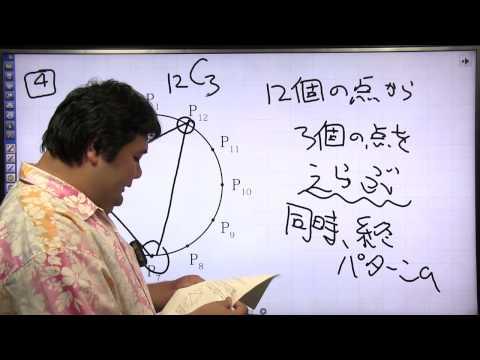 酒井のどすこい!センター数学IA #052 第8講 第4問