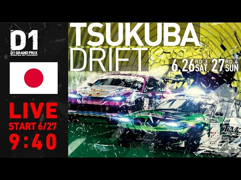 D1グランプリ Rd4 TSUKUBA DRIFT(筑波ドリフト)ライブ配信動画